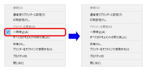 オフライン」や「一時停止」を解除するには(Windows、macOS) | ブラザー