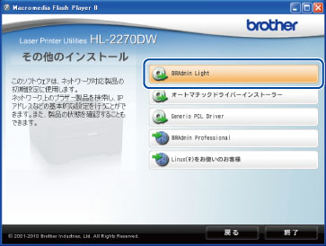 Brother HL-2270DW BRAdmin Light Windows 8