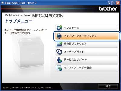 Brother MFC-9460CDN BRAdmin Light Drivers Windows XP