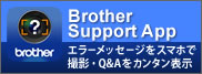 Brother Support App のご案内